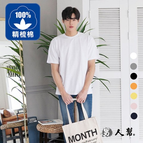 【男人幫】SL001*精梳棉/領口加厚【圓領短袖素面T恤】