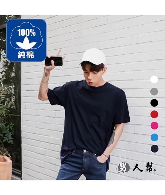 【男人幫】SL003*純棉/領口加厚【圓領短袖素面T恤】