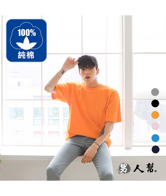 【男人幫】SL004*純棉/領口加厚【圓領短袖素面T恤】