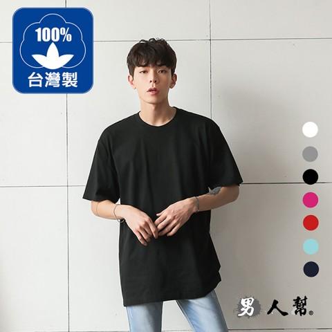 【男人幫】SL005*台灣製純棉/領口加厚【圓領短袖素面T恤】