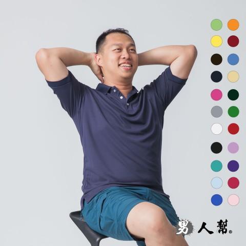 【男人幫】F0176*簡約時尚素面網眼短袖POLO衫