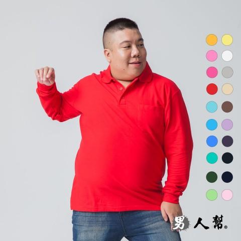 【男人幫】P5024*加大尺碼【純棉高磅數素色口袋POLO衫】男女情侶可穿