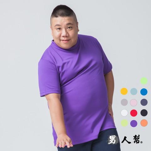 【男人幫】T0412*吸濕排汗衫素面T恤