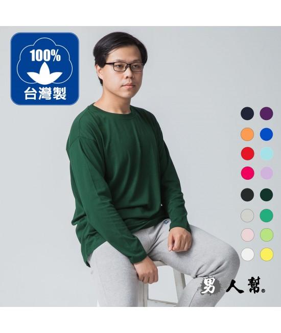 【男人幫】T7800*高磅數/領口加厚長袖15色素面T恤棉質/ 抗菌 / 台灣製