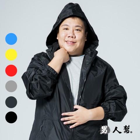 【男人幫大尺碼】C5298*機車族抗UV厚款質感用料【純色連帽風衣外套】情侶可加大加厚款