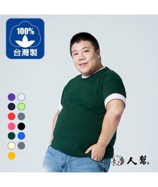 【男人幫】SL020*圓領不變型居家內衣涼感純棉舒適內衣/短袖衫棉輕質