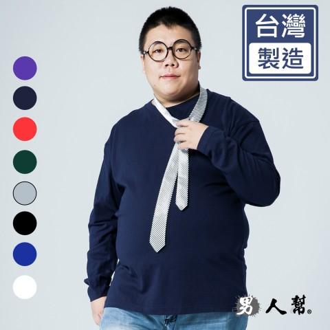 【男人幫】SL021*圓領不變型居家內衣涼感舒適內衣/圓領/長袖衫棉輕質