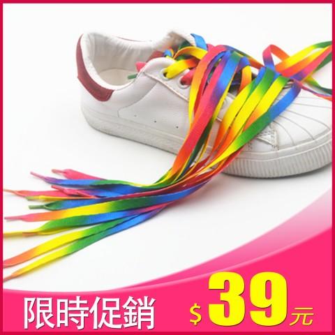 居家用品-彩虹鞋带扁彩色鞋带運動板鞋漸層七彩鞋带子男女休閒帆布鞋,球鞋情侣鞋(AA118)