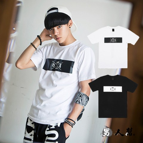 【男人幫】羅馬字型英文字母T恤(T1352)