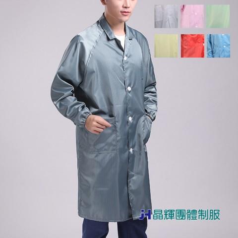【晶輝團體制服】無塵室防静電服餐飲電子業專用衣(CH095)